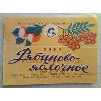 146 Этикетка от спиртного БССР СССР Ситце
