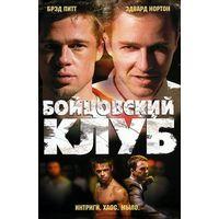 Фильмы: Бойцовский клуб (Лицензия, DVD)
