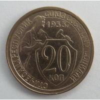 СССР 20 копеек 1933