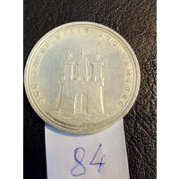 10 марок ФРГ 1989 года. 800 лет гавани и Гамбургу. Серебро 0,625. 84.