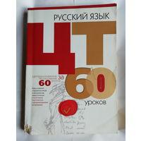 Русский язык. ЦТ за 60 уроков. Бычковская Ж. и др.