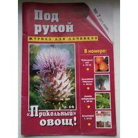 Журнал Под рукой Для дачников 7- 2006