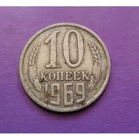 10 копеек 1969 СССР #04