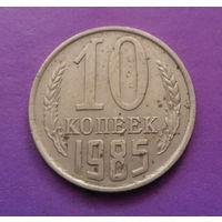 10 копеек 1985 СССР #08