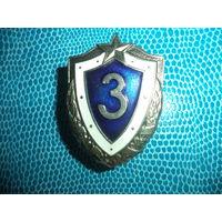 Нагрудный знак Классный специалист ВС РБ 3 класс