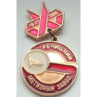Речицкий Метизный Завод 1911-1986, 1-3