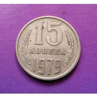 15 копеек 1979 СССР #10