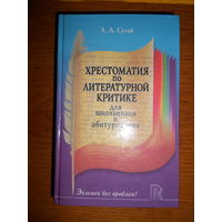 Л. А. Сугай Хрестоматия по литературной критике для школьников и абитуриентов