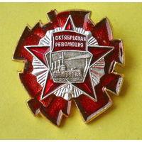 Октябрьская революция. 974.
