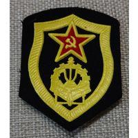 Шеврон инженерные войска ВС СССР штамп 2