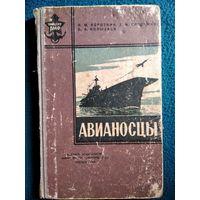И.М. Короткин и др. Авианосцы // Серия: Офицеру ВМФ 1964 год