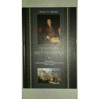 Политика Меттерниха. Германия в противоборстве с Наполеоном. 1799-1814