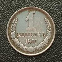 1 копейка 1961 СССР