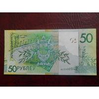 """50 рублей НС 0000942 """"Мая краiна Беларусь""""  2009 год"""