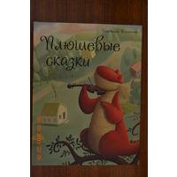 Плюшевые сказки. Анастасия Филиппова