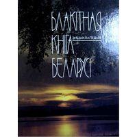 Блакiтная кнiга Беларусi