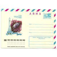 """Почтовый конверт """"15 летие космического полета летчика-космонавта Г.С.Титова"""" Восток-2. 1976г."""
