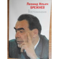 Брежнев Л. И. Воспоминания