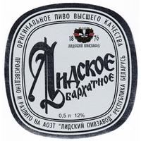 Этикетка Бархатное (Лидский пз)