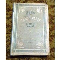 """Раритет: Янка Маўр """"Вакол свету"""" (зборнiк твораў), 1947 год (прижизненное издание)"""