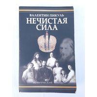 Валентин Пикуль - Нечистая сила : исторический роман о жизни и гибели Григория Распутина