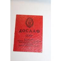 ДОСААФ СССР 1975 года.