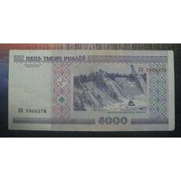 5000 рублей ( выпуск 2000 ), серия БВ