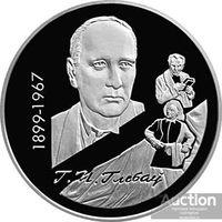 Беларусь 1 рубль, 1999 100 лет со дня рождения Глеба Павловича Глебова