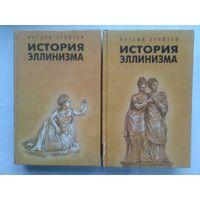 Иоганн Дройзен. История эллинизма в трех томах. Есть Том 1, 2