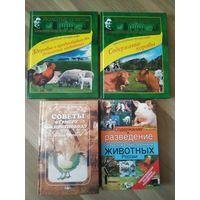 Книги по животноводству (4 шт. лотом)