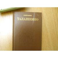 Журавлева Л.С. Талашкино. Очерк-путеводитель