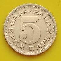 5 пара 1965 ЮГОСЛАВИЯ - второй тип - Без звезд на реверсе