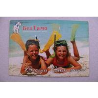 """Календарик, 2003, """"БелТамо"""" (стоматологический центр)."""
