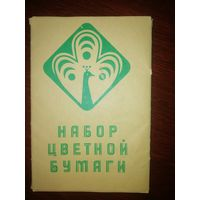 Набор цветной бумаги для детей. СССР.