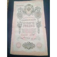 Российская империя 10рублей 1909г.