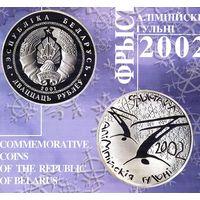 Буклет ФРЫСТАЙЛ. АЛІМПІЙСКІЯ ГУЛЬНІ 2002