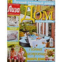 Журнал Мой уютный дом . В подарок к покупке .  7.11