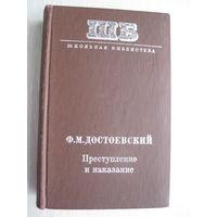 """Ф.М.Достоевский""""Преступление и наказание""""."""
