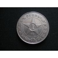 1 рубль 1921г.А.Г отличный