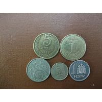 Пять монет/011 с рубля!