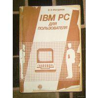 IBM PC для пользователя.