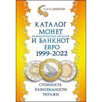 Каталог монет и банкнот ЕВРО 1999 - 2022 из недрагоценных металлов