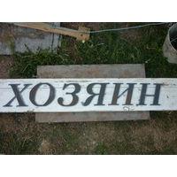 Буквы, слова, названия, улица, дом, котедж,ковка,металл.