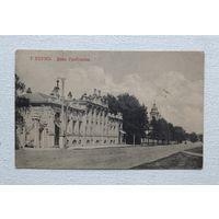 Город Пермь 1916 г
