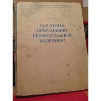 Таблицы приращений прямоугольных координат, 1967, Недра, В. Г. Воробьев (Топография, Геодезия)