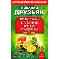 Николай Друзьяк. Правильное питание против болезней. Супероружие в борьбе за здоровье