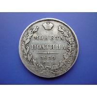 Полтина Николая I, 1839 г. (С.П.Б.-НГ)! Росс. Империя. Серебро. Оригинал! В состоянии!