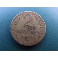 2 копейки 1955,СССР,много лотов в продаже!!!