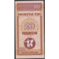 20 мунгу 1993г. UNC