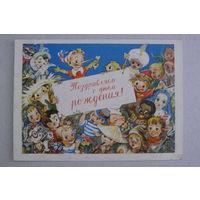Владимирский Л., Поздравляем с днем рождения! 1955, подписана.